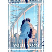 yom yom vol.62(2020年6月号)(新潮社) [電子書籍]