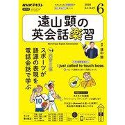 NHKラジオ 遠山顕の英会話楽習 2020年6月号(NHK出版) [電子書籍]