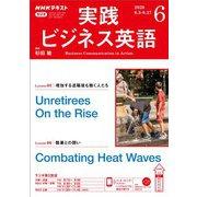 NHKラジオ 実践ビジネス英語 2020年6月号(NHK出版) [電子書籍]