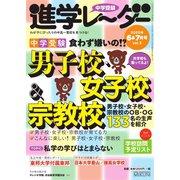 進学レーダー 2020年6&7月号(みくに出版) [電子書籍]