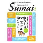 SUMAI no SEKKEI(住まいの設計) 2020年6月号(扶桑社) [電子書籍]