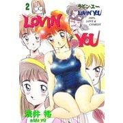 LOVIN' YOU 2(グループ・ゼロ) [電子書籍]