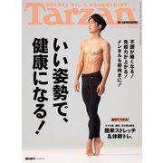 Tarzan (ターザン) 2020年 5月28日号 No.787 (いい姿勢で、健康になる!)(マガジンハウス) [電子書籍]
