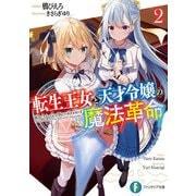 転生王女と天才令嬢の魔法革命2(KADOKAWA) [電子書籍]