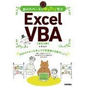 自分のペースでゆったり学ぶ Excel VBA (改訂2版)(技術評論社) [電子書籍]