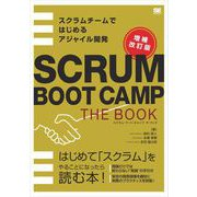 SCRUM BOOT CAMP THE BOOK【増補改訂版】 スクラムチームではじめるアジャイル開発(翔泳社) [電子書籍]