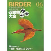 BIRDER(バーダー) 2020年6月号(文一総合出版) [電子書籍]
