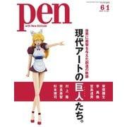 Pen(ペン) 2020年6/1号(CCCメディアハウス) [電子書籍]