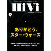 HiVi(ハイヴィ) 2020年6月号(ステレオサウンド) [電子書籍]