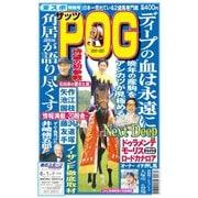 ザッツPOG 2020~2021(東京スポーツ新聞社) [電子書籍]