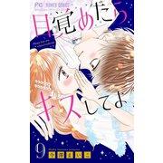 目覚めたらキスしてよ【マイクロ】 9(小学館) [電子書籍]