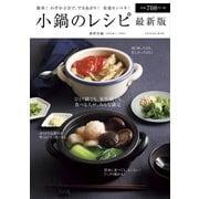 小鍋のレシピ 最新版(辰巳出版ebooks) [電子書籍]
