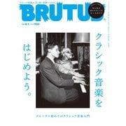 BRUTUS (ブルータス) 2020年 6月1日号 No.916 (クラシック音楽をはじめよう。)(マガジンハウス) [電子書籍]