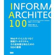 IA100 ユーザーエクスペリエンスデザインのための情報アーキテクチャ設計(ビー・エヌ・エヌ) [電子書籍]