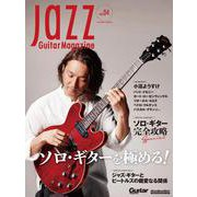 Jazz Guitar Magazine Vol.4(リットーミュージック) [電子書籍]