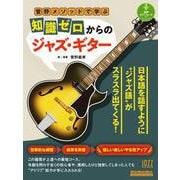 菅野メソッドで学ぶ 知識ゼロからのジャズ・ギター(リットーミュージック) [電子書籍]