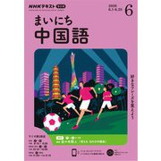 NHKラジオ まいにち中国語 2020年6月号(NHK出版) [電子書籍]
