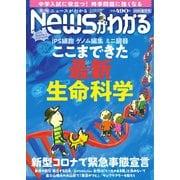 月刊ニュースがわかる 2020年6月号(毎日新聞出版) [電子書籍]