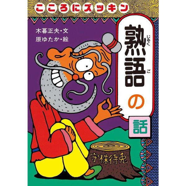 こころにズッキン熟語の話(岩崎書店) [電子書籍]