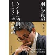 羽生善治 タイトル99期、1434勝の軌跡(マイナビ出版) [電子書籍]