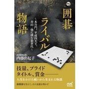 囲碁ライバル物語(マイナビ出版) [電子書籍]