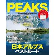 PEAKS 2020年6月号 No.127(エイ出版社) [電子書籍]