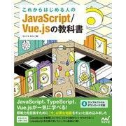 これからはじめる人のJavaScript/Vue.jsの教科書(マイナビ出版) [電子書籍]