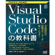プログラマーのためのVisual Studio Codeの教科書(マイナビ出版) [電子書籍]