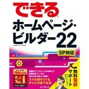 できるホームページ・ビルダー22 SP対応(インプレス) [電子書籍]