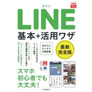 できるfit LINE 基本+活用ワザ(インプレス) [電子書籍]