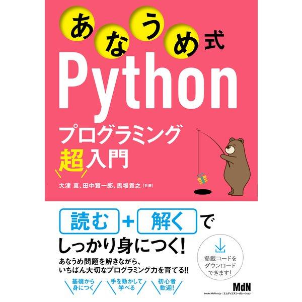 あなうめ式Pythonプログラミング超入門(エムディエヌコーポレーション) [電子書籍]