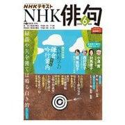 NHK 俳句 2020年6月号(NHK出版) [電子書籍]