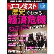エコノミスト 2020年5/26号(毎日新聞出版) [電子書籍]