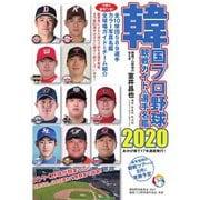 韓国プロ野球 観戦ガイド&選手名鑑 2020年版(ストライク・ゾーン) [電子書籍]
