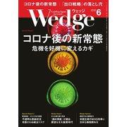 WEDGE(ウェッジ) 2020年6月号(ウェッジ) [電子書籍]