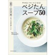 やせる!キレイになる!ベジたんスープ50 ~野菜+たんぱく質、食べる美容液レシピ~(小学館) [電子書籍]