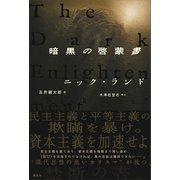 暗黒の啓蒙書(講談社) [電子書籍]