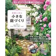 素敵に彩る小さな庭づくり ガーデニングの基本からDIYまで(西東社) [電子書籍]