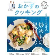 おかずのクッキング228号(2020年6月/7月号)(テレビ朝日) [電子書籍]