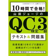 10時間で合格! 山田ジョージのQC検定3級 テキスト&問題集(KADOKAWA) [電子書籍]