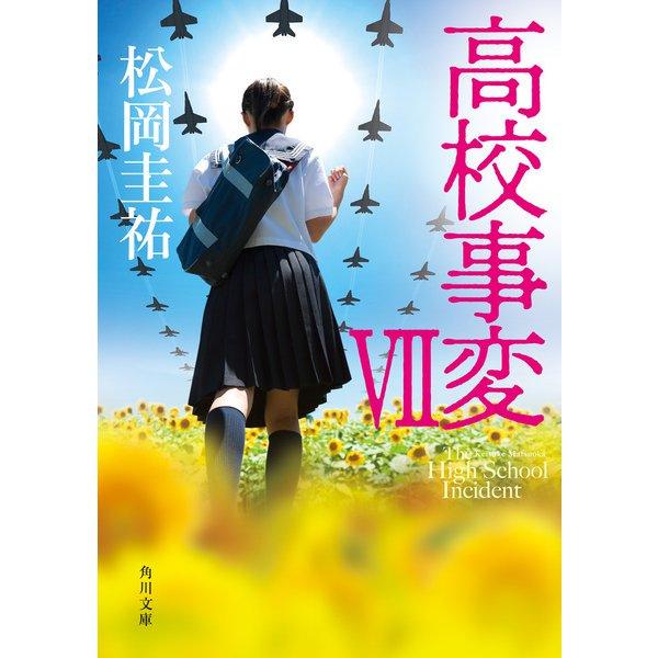高校事変 VII(KADOKAWA) [電子書籍]