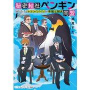 秘密結社ペンギン同盟 あるいはホテルコペンの幸福な朝食(KADOKAWA) [電子書籍]