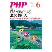 月刊誌PHP 2020年6月号(PHP研究所) [電子書籍]