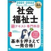 福祉教科書 社会福祉士 完全合格テキスト 専門科目 2021-2022年版(翔泳社) [電子書籍]