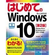 はじめてのWindows 10(第2版)(秀和システム) [電子書籍]