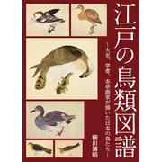 江戸の鳥類図譜 ~大名、学者、本草画家が描いた日本の鳥たち~(秀和システム) [電子書籍]