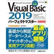 Visual Basic 2019パーフェクトマスター(秀和システム) [電子書籍]