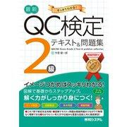 最新QC検定 2級テキスト&問題集(秀和システム) [電子書籍]