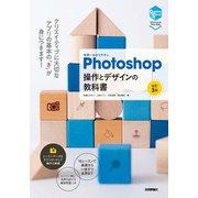 世界一わかりやすいPhotoshop 操作とデザインの教科書 (改訂3版)(技術評論社) [電子書籍]
