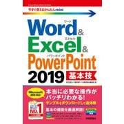 今すぐ使えるかんたんmini Word & Excel & PowerPoint 2019 基本技(技術評論社) [電子書籍]